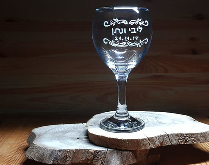 כוס חופה, כוס יין, כוס יין לחופה, מתנה לחתונה, כוס חופה