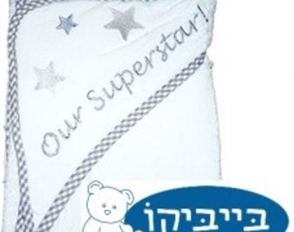 מגבת קפוצ'ון לתינוק 100% כותנה דגם SUPERSTAR