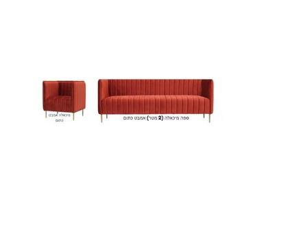 סט ספה וכורסא כתום   ספה לסלון   ספה מעוצבת   *** השילוח חינם ***