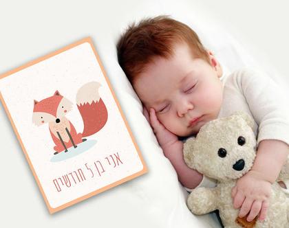גלויות חודשים   גלויות חודשים לתיעוד התפתחות התינוק עד גיל שנה   גלויות לתיעוד השנה הראשונה   תיעוד השנה הראשונה   מארז גלויות   דגם בנים