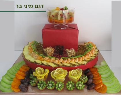 מיני בר פירות מעוצב טרייפל פירות
