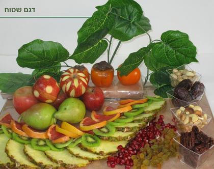 עיצוב פירות כמתנה דגם שטוח