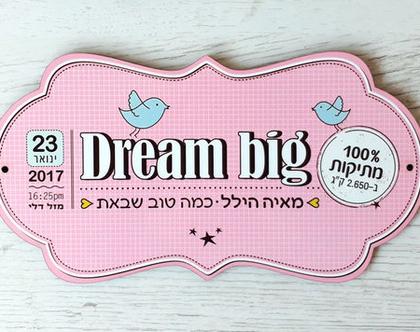 """מתנת לידה מעוררת השראה """"Dream big"""" בשילוב שם התינוק/ת ופרטי לידה."""
