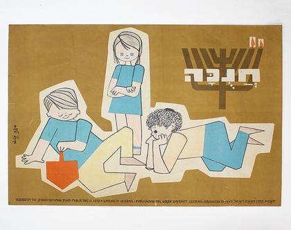 כרזת קק״ל מקורית של חנוכה משנות ה-60, כרזת וינטאג׳, כרזה ישנה
