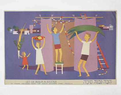 כרזת קק״ל מקורית של סוכות משנות ה-60, כרזת וינטאג׳, כרזה ישנה