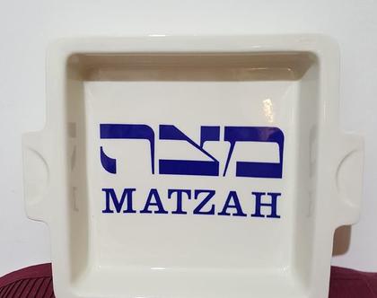 צלחת למצות תוצרת לפיד קרמיקה ישראלית