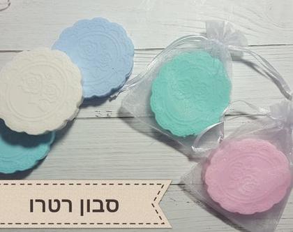 50 יח' סבון פרח רטרו באורגנזה מתנה ללקוחות / לאורחים