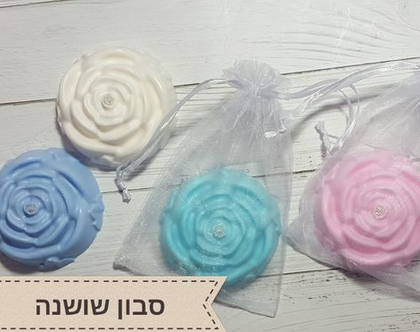 50 יח' סבון שושנה באורגנזה מתנה ללקוחות / לאורחים