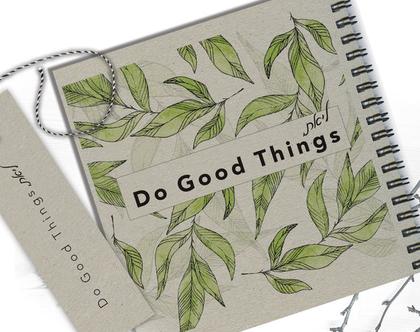 מחברות מעוצבות עם משפט השראה | ״DO GOOD THINGS״ | מחברת לתזכורות | יומן מחשבות טובות