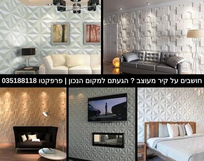חיפוי קיר טלויזיה | חיפויים מעוצבים לקירות | עיצוב קיר סלון | עיצוב פנים | רעיונות לעיצוב קירות
