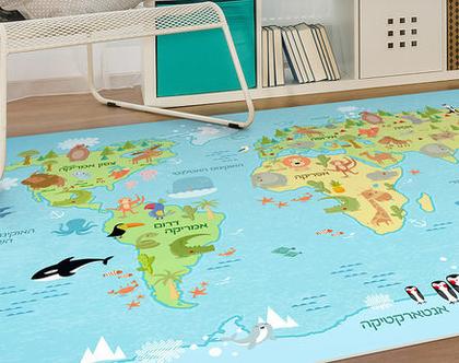 """שטיח PVC עבה במיוחד לילדים דגם- """"מפת עולם - חיות"""""""