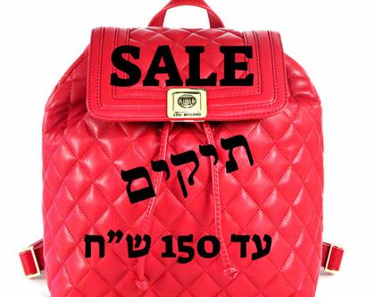 BAG'S SALE | סייל תיקים עד 150ש״ח