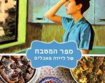 ספר המטבח של לייזה פאנלים