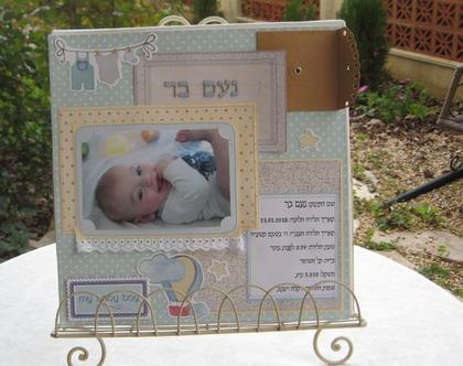 חדש!!! תעודת לידה מעוצבת עם תמונה / דגם וינטג' / תעודת זהות מעוצבת / מתנה לתינוק / מתנה לתינוקת