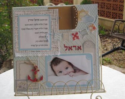 חדש!!! תעודת לידה מעוצבת עם תמונה / דגם ים / תעודת זהות מעוצבת / מתנה לתינוק / מתנה לתינוקת