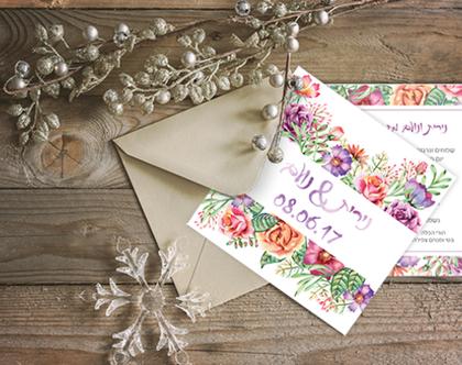 הזמנה מעוצבת לחתונה | הזמנה מעוצבת | פרחים