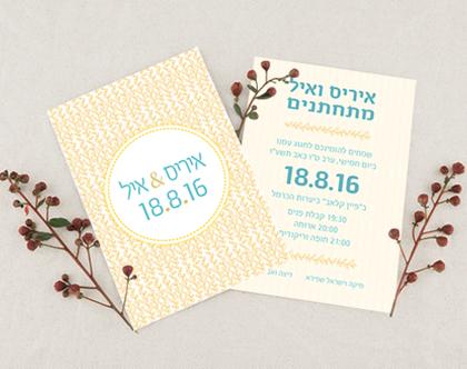 הזמנה מעוצבת לחתונה | הזמנה מעוצבת | דגם כתום