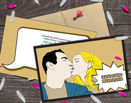 הזמנה מעוצבת לחתונה | הזמנה מעוצבת | סגנון קומיקס