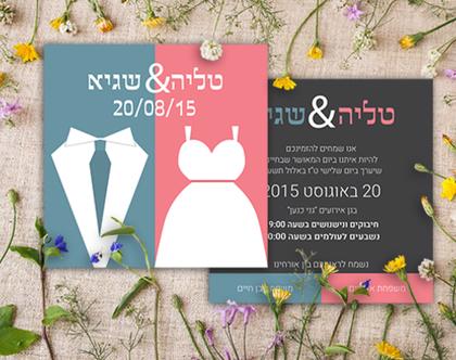 הזמנה מעוצבת לחתונה | הזמנה מעוצבת | דגם חתן כלה