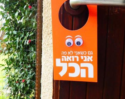 תלי דלת