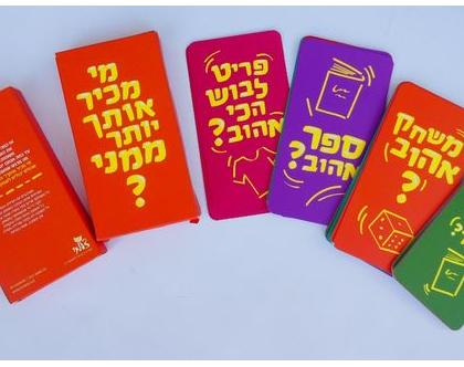 משחק קלפים מי מכיר אותך יותר ממני ? - משחק משפחתי - מתנה לחופש - מתנה לילדים - משחק הכרות - מתנה לנסיעה - חופשה משפחתית