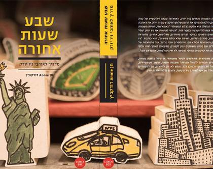 שבע שעות אחורה | מדריך לאוהבי ניו יורק - ספר עיון