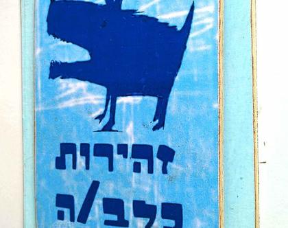 זהירות כלב/ה, שיוויון מגדרי, שלט עץ ממוחזר |שלט|זהירות כלב|עיצוב|מתנה|