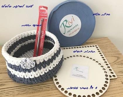 סריגה בטריקו, ערכה לסריגת סלסלה על תחתית עץ | עיגול | מתנה | ערכת סריגה | סריגה | סלסלה סרוגה | DIY