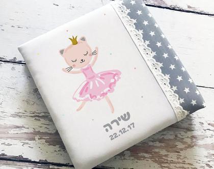אלבום תמונות|אלבומי תמונות|אלבום לתינוק|אלבומים לתינוקות|דגם ארנבת בלרינה