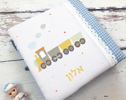 אלבום תמונות|אלבומי תמונות|אלבום לתינוק|אלבומים לתינוקות|דגם רכבת