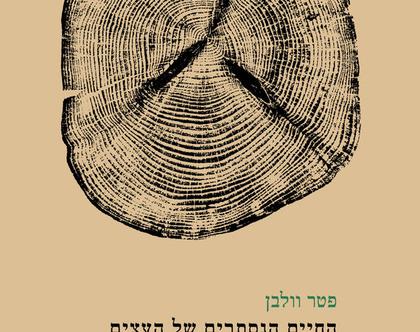החיים הנסתרים של העצים