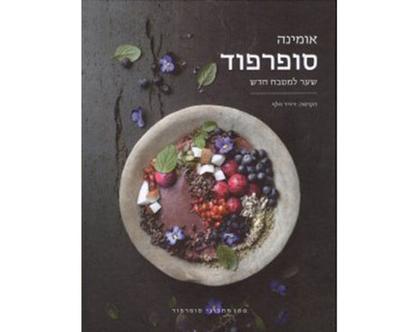 סופרפוד: שער למטבח חדש | אומינה | ספר אוכל