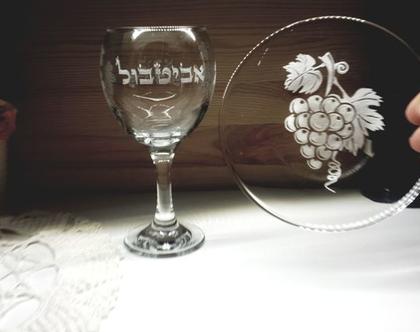 כוס קידוש | מתנה לחג | מתנה לראש השנה | מתנה לפסח | חריטה אומנותית בעבודת יד | shiranlavishohat.com | 052-8339640
