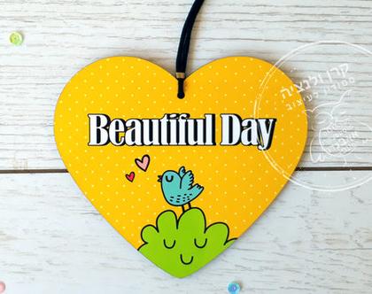 """קישוט לב צבעוני לתלייה על הקיר """"Beautiful day"""""""