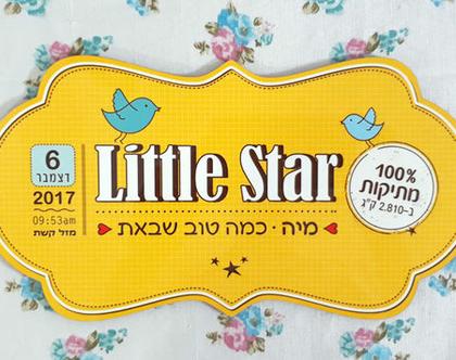 """מתנת לידה קסומה """"Little Star"""" בשילוב שם התינוק/ת ופרטי לידה."""