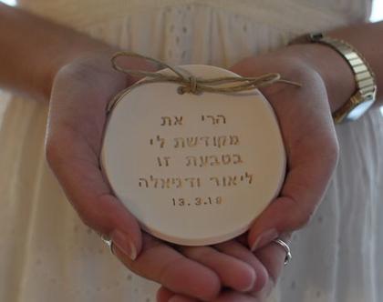צלוחית לטבעות חתונה   צלוחית קרמיקה לטבעות נישואין   הרי את מקודשת לי בטבעת זו   מתנה לכלה   מתנה לכלה   מתנה לחתונה   מתנה לאירוסין