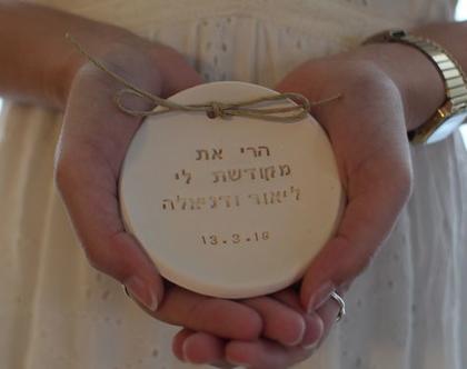 מתנה לכלה   צלוחית לטבעות חתונה   צלוחית קרמיקה לטבעות נישואין   הרי את מקודשת לי   מתנה לחתונה   מתנה לאירוסין   אקססוריז לחתונה