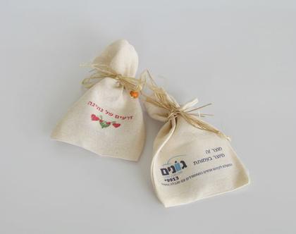 זרעים של נתינה, שקית בד עם זרעים לשתילה, שקיק זרעים, מתנה קטנה, מתנה ממותגת, מזכרת מאירוע, מתנה לאורחים בחתונה, מתנה לטו בשבט