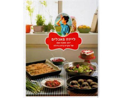 לייזה פאנלים | יומן מטבח קטן של עקרת בית גדולה | חגית ביליה - ספר אוכל