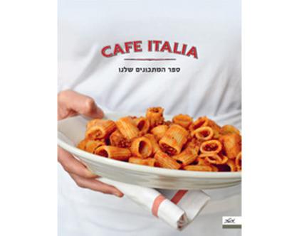 קפה איטליה CAFE ITALIA | יורם ירזין | ארי ירזין | ספר אוכל