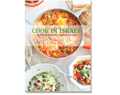 Cook in Israel | Orly Ziv | ספר אוכל