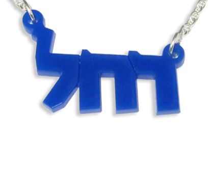שרשרת שם בעברית אקריליק