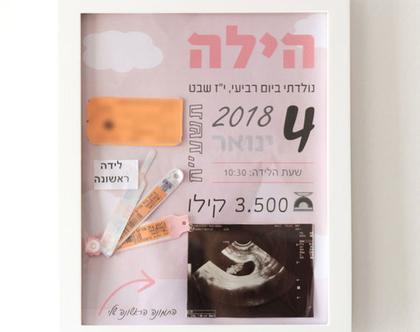 תעודת לידה עם מזכרות מהלידה. מודפס וממוסגר.