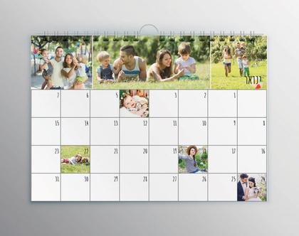 לוח שנה משפחתי | עברי | עם תאריכי יום הולדת ותמונות