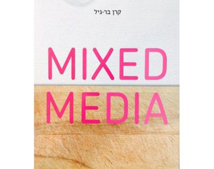 מדיה מעורבת MIXED MEDIA | קרן בר-גיל - ספר אמנות