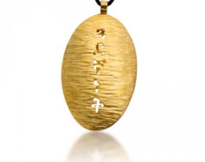 תליון אתיופי בציפוי זהב (17 קראט), עבודת יד