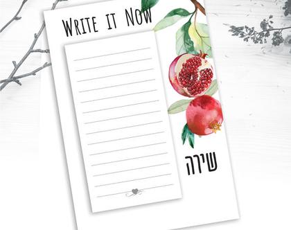 Wish List   ממו הודעות בעיצוב אישי   פנקס קניות ממוגנט   מתנה קטנה לראש השנה