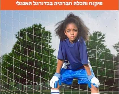 ספר: ילדים טובים משחקים כדורגל