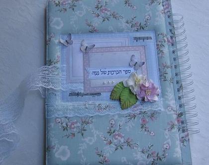 ספר ברכות לבת מצווה דגם פרפרים / מחברת מעוצבת