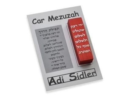 מזוזה לרכב תפילה- עדי סידלר,מזוזה מהודרת ,מזוזה , מזוזות מיוחדות, מזוזה צבעונית, אידאלי לרכב חדש.